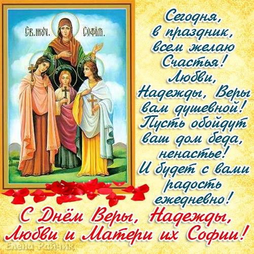 Вера, Надежда, Любовь и Софья, с именинами вас!. православные