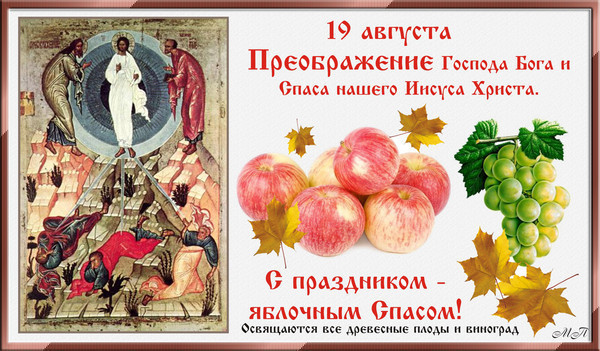 Преображение Господне (Яблочный спас). Спас 2019
