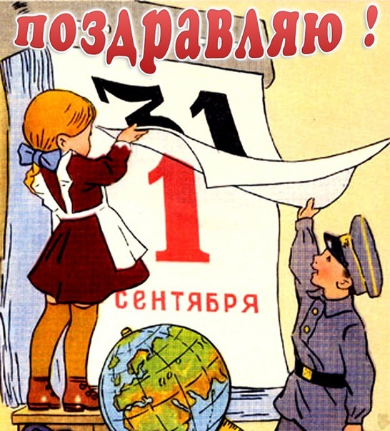 Советская открытка 1 сентября. 1 сентября день Знаний