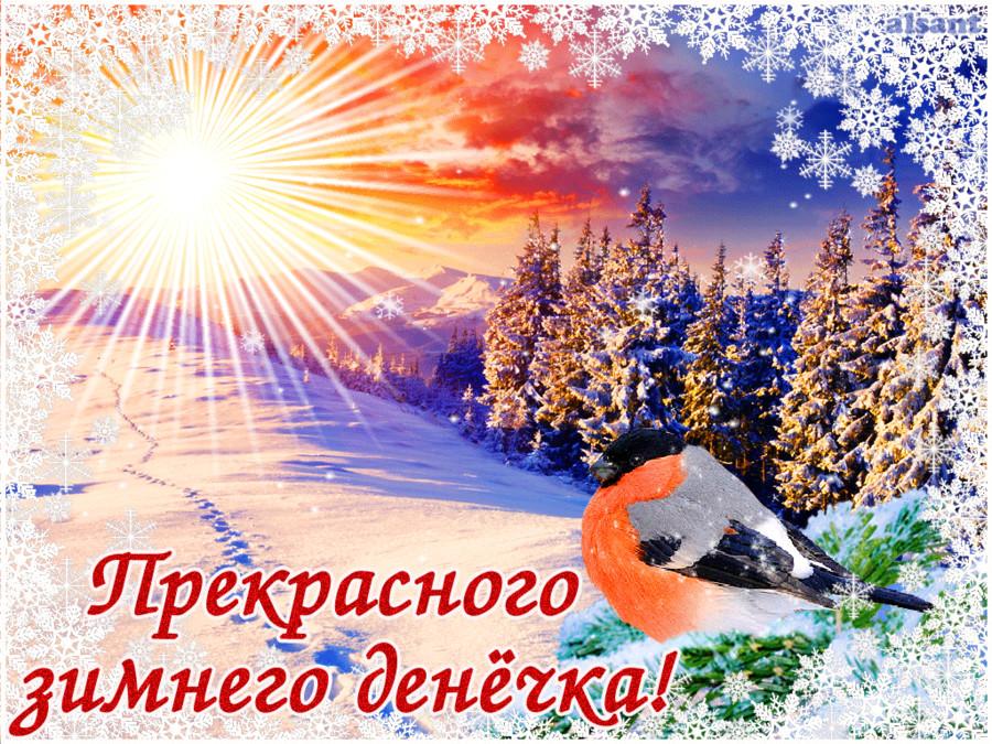Зима красивое время года. зимние